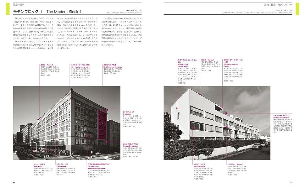 世界の名建築解剖図鑑新装版4