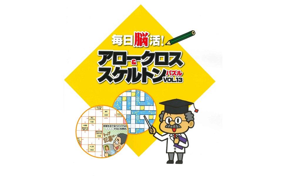 毎日脳活! アロークロス&スケルトンパズル vol.13