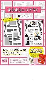 あるある デザイン レイアウト デザイナー 広告デザイン エディトリアル グラフィックデザイン デザイン制作 POP ポスター カタログ ショップカード 書体 手描き 手書き フォント 配色 余白