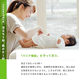 ソープ、ポイント、赤ちゃんにも使える、ベビー、ベビー用品
