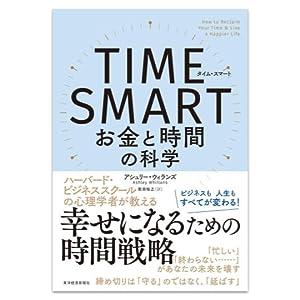 TIME SMART(タイム・スマート): お金と時間の科学