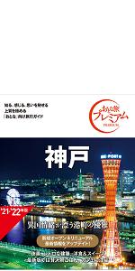 おとな旅プレミアム 神戸 第3版