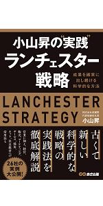 ランチェスター戦略
