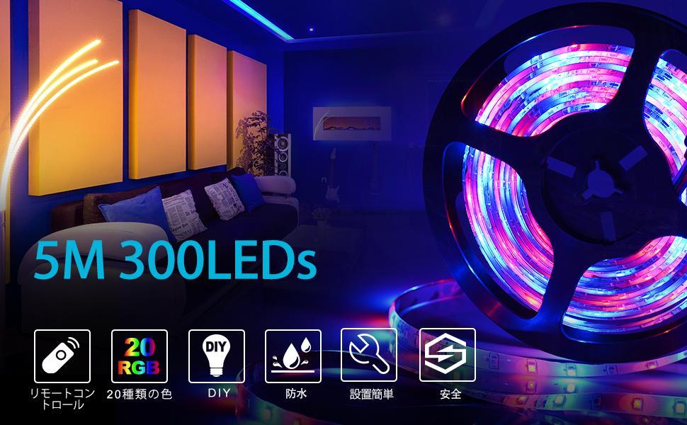 LEDテープライト ストリップライト 両面テープ SMD5050 5m 300LED 防水防塵 LEDテープ RGBテープ