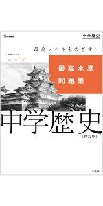 最高水準問題集 中学歴史 新訂版