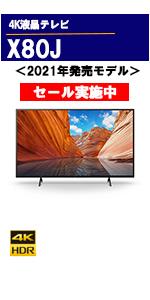 X80J ブラビア 4Kテレビ