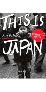 『This is japan』書影