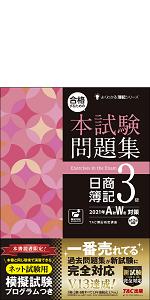 合格するための本試験問題集 日商簿記3級 2021年AW(秋冬)対策