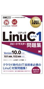 Linux教科書 LinuC レベル1 スピードマスター問題集 Version10.0対応