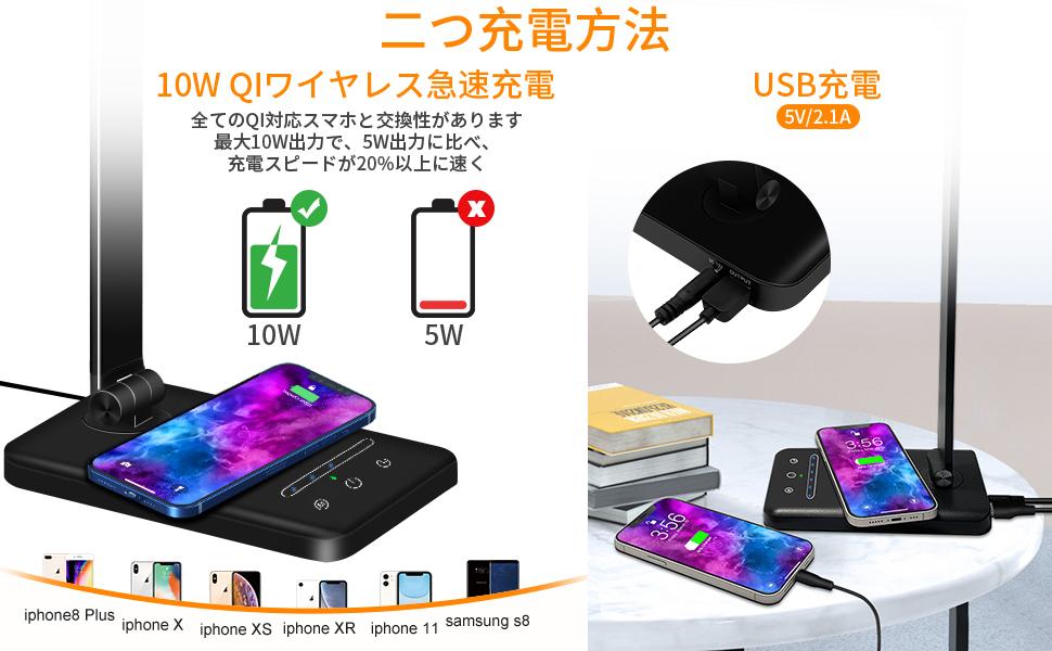 デスクライトワイヤレス充電