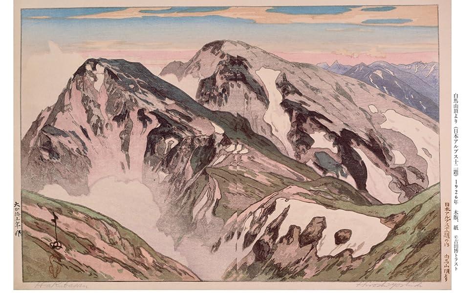 高山の美を語る