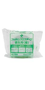フィルムクロステープ養生用(緑)No.184