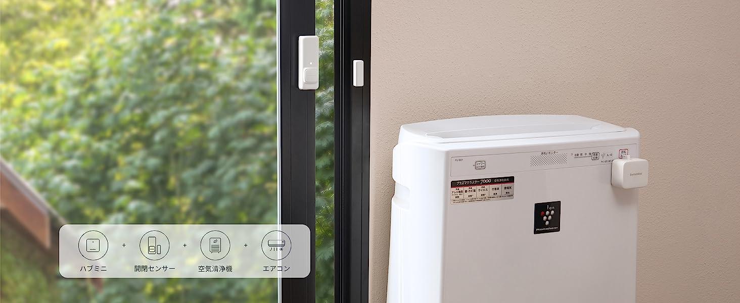 SwitchBot開閉センサー:SwitchBot製品と連携
