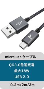 usbケーブル micro