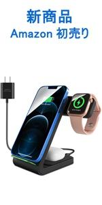 【2021最新版】UMEMORY ワイヤレス充電器 3in1(黒)