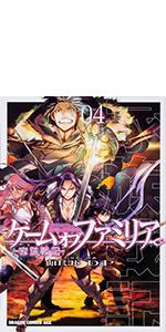 ゲーム オブ ファミリア-家族戦記- 04 (ドラゴンコミックスエイジ)