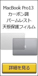 Apple MacBook Pro 13インチ 2020年モデル 13インチ用 カーボン調 天板保護フィルム