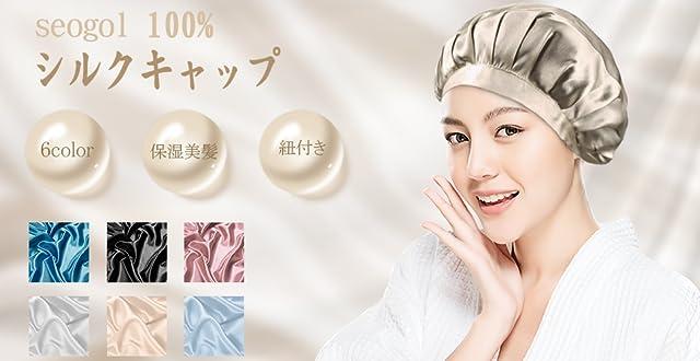 Seogol ナイトキャップ シルク ないときゃっぷ 100%天然 シルクキャップ 6Aクラス 19匁 ヘアキャップ お休みキャップ 枝毛防止 保湿美髪 就寝用 産後用 サイズ調整 ロングヘア