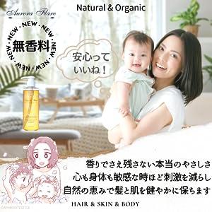 無香料 心も身体も敏感な時ほど刺激を減らし自然の恵みで髪と肌を健やかに