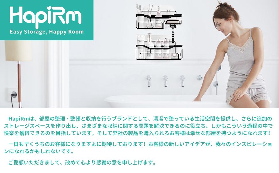 浴室 ラック
