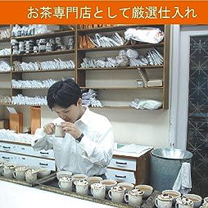 ●お茶専門店として厳選仕入れ