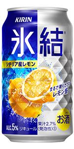 缶チューハイ チューハイ かんちゅーはい 酎ハイ ちゅーはい サワー レモンサワー さわー れもんさわー キリンザストロング 氷結ストロング 氷結 氷結シチリア産レモン 氷結しちりあ産れもん