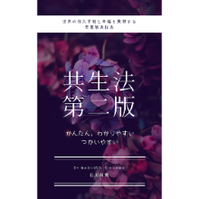 「共生法」第二版 (世界の恒久平和と幸福を実現する問題解決技法)