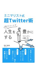 ミニマリスト式超Twitter術