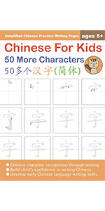 Chinese Characters Practice