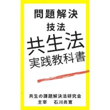 「共生法」実践教科書: 問題解決技法 Kindle Edition