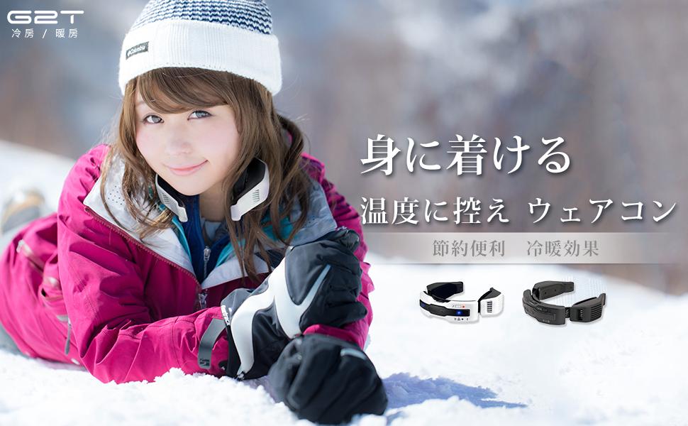 冬の対策 寒さ対策 冬の対策 ネックウォーマー いつでもどこでも暖かい