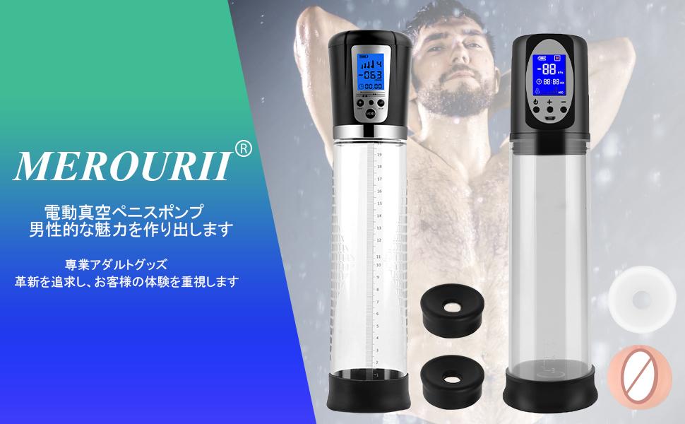MEROURII    電動真空ペニスポンプ 男性的な魅力を作り出します     専業アダルトグッズ 革新を追求し、お客様の体験を重視します