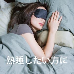 睡眠 快眠 快眠グッズ ホワイトノイズマシン ホワイトノイズ 騒音