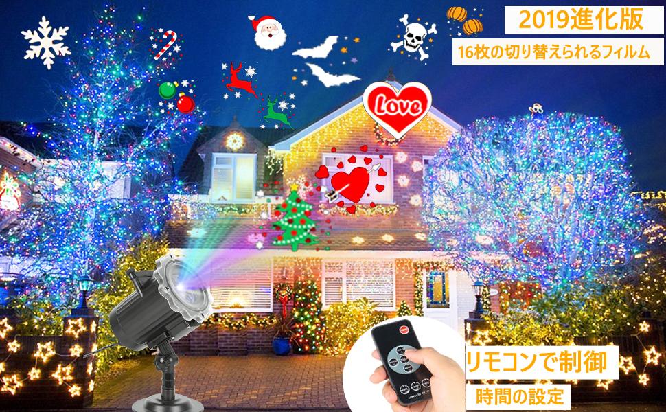 クリスマス プロジェクターライト