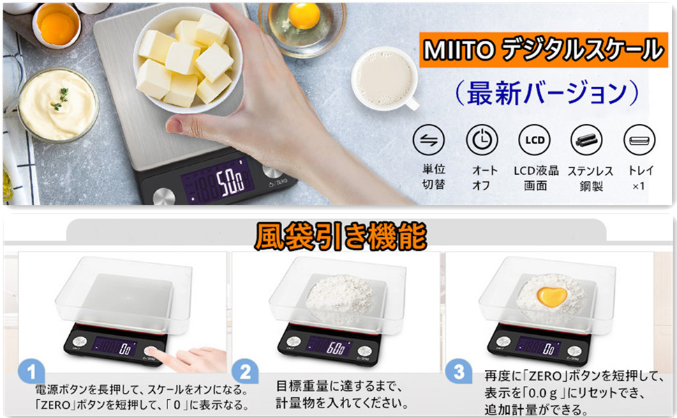 MIITO デジタルスケール