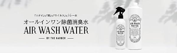 AIR WASH WATER