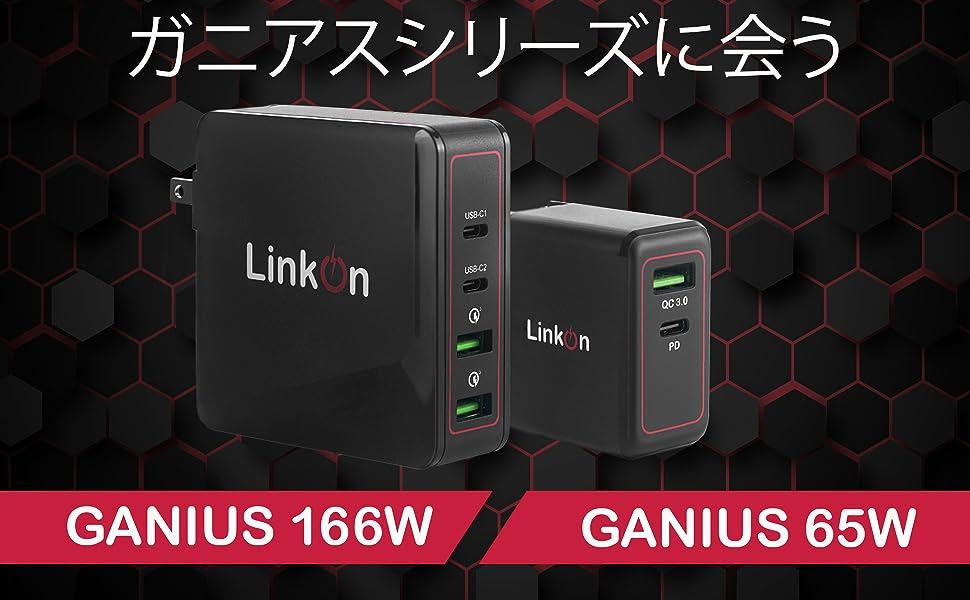 LinkOn 166W GaN壁充電器USB CがGaniusシリーズに対応