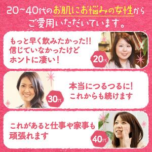 20〜40代のお声