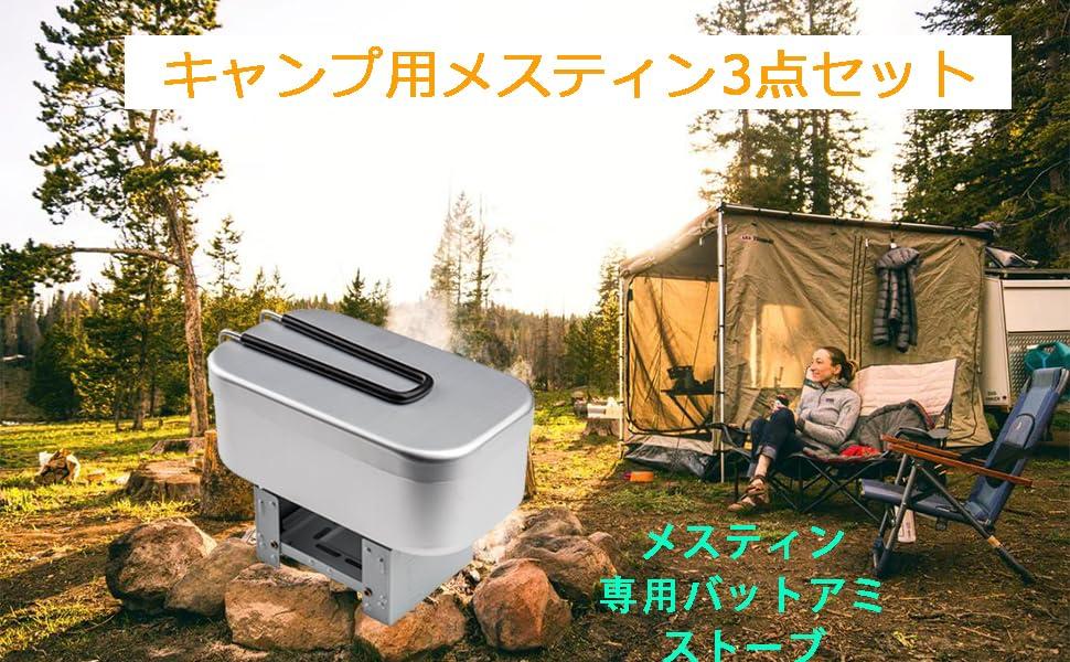 キャンプ用メスティン
