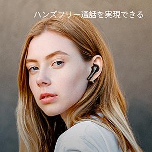 両耳モード・片耳モード