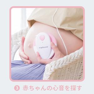 赤ちゃんの心音を探す