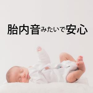 赤ちゃん 睡眠 ねんね ねんねグッズ 睡眠グッズ 胎内音