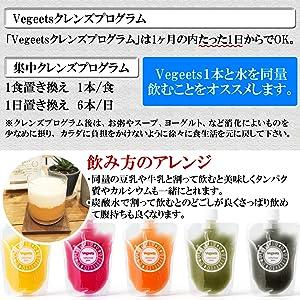 ベジーツ vegeets コールドプレスジュース ファスティング デトックス コールドプレスジュース 野菜不足 簡単 高栄養 ビタミン 美味しい 生活改善 美容 断食  クレンズ