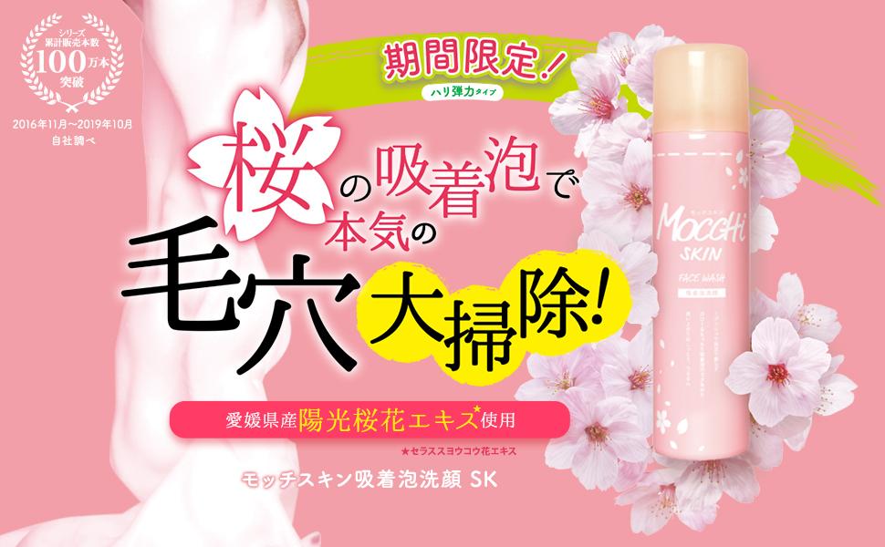 のびーる桜の吸着泡で毛穴大掃除!モッチスキン吸着泡洗顔SK 桜