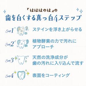 歯を白くする真っ白4ステップ