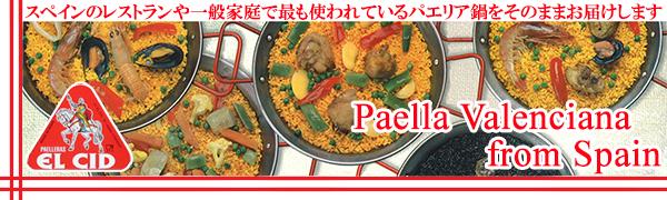 スペインのレストランや一般家庭で最も使われているパエリア鍋をそのままお届けします Paella Valenciana from Spain