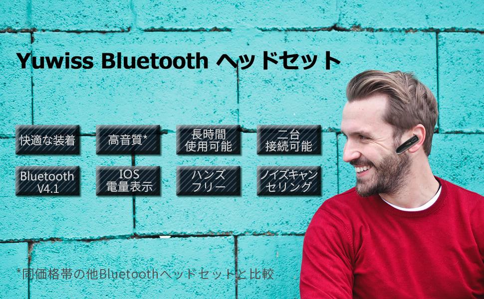Bluetooth ヘッドセット ワイヤレス