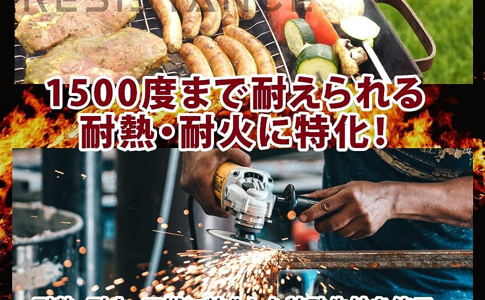 作業温度は700度、瞬間使用温度はなんと1500度と耐熱・耐火に特化したスパッタシート!!