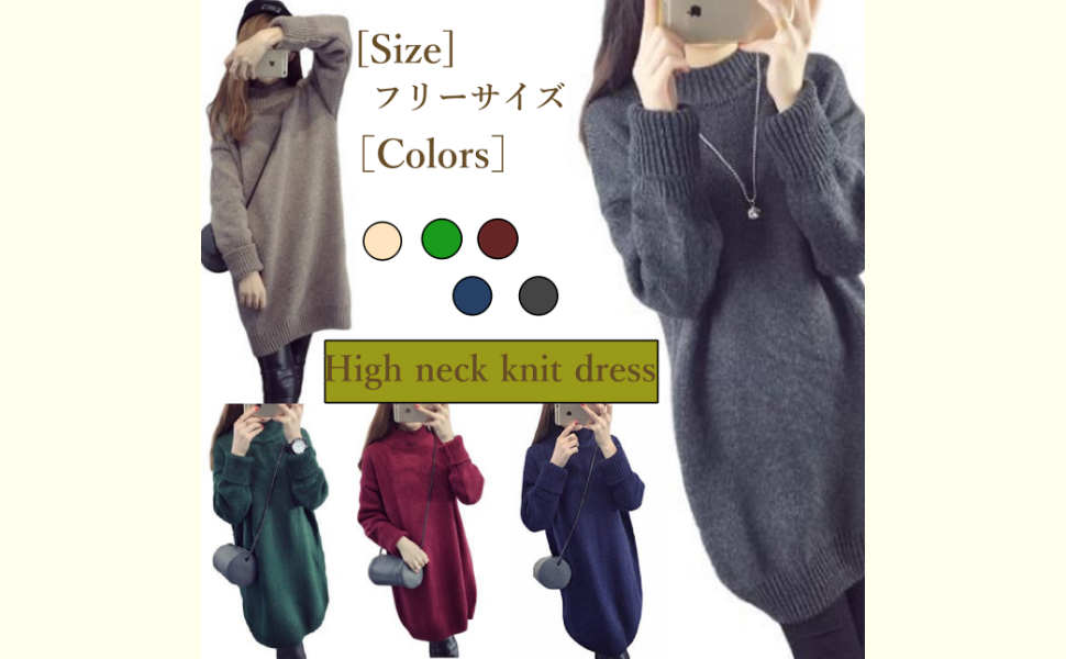 Nibunnoichi Style 1/2 Style High Neck Yuttari Knee Length Cute, Long Knit Sweater, Dress, Women's
