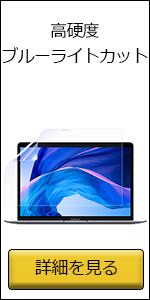 Apple MacBook Air/Pro 13インチ 2020年モデル用【高硬度ブルーライトカット】液晶保護フィルム 傷に強い高硬度!ブルーライトカット率 30%以上! 日本製